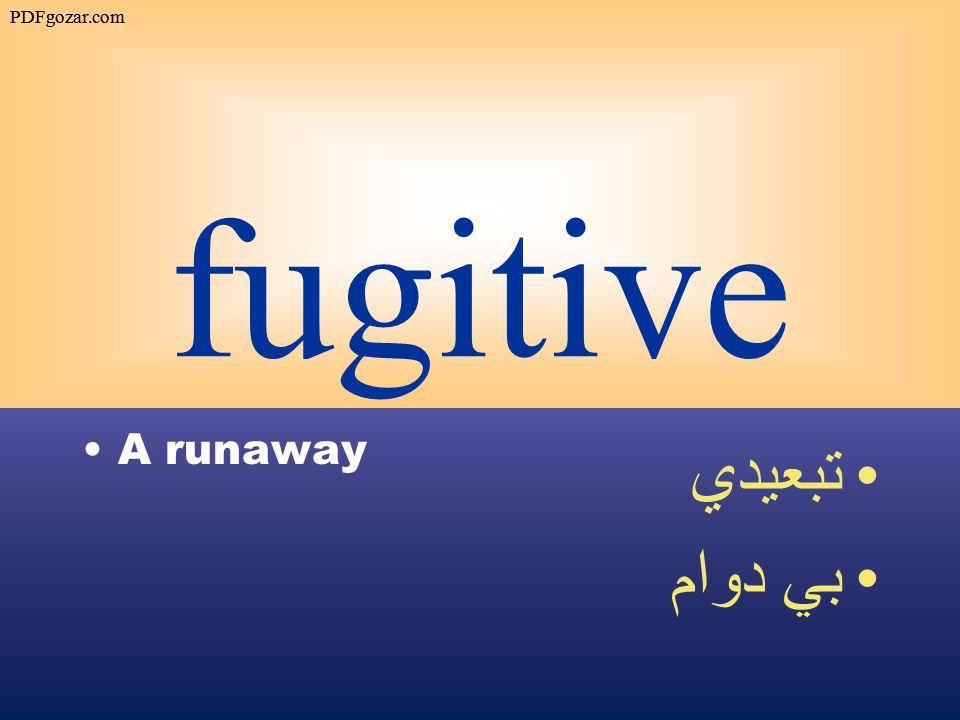 fugitive A runaway تبعيدي بي دوام PDFgozar.com