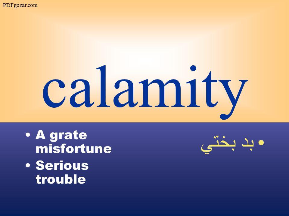 calamity A grate misfortune Serious trouble بد بختي PDFgozar.com