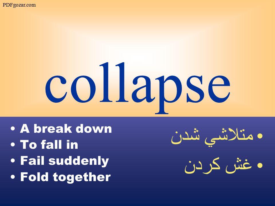 collapse A break down To fall in Fail suddenly Fold together متلاشي شدن غش كردن PDFgozar.com