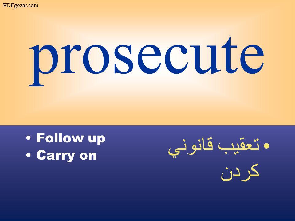 prosecute Follow up Carry on تعقيب قانوني كردن PDFgozar.com
