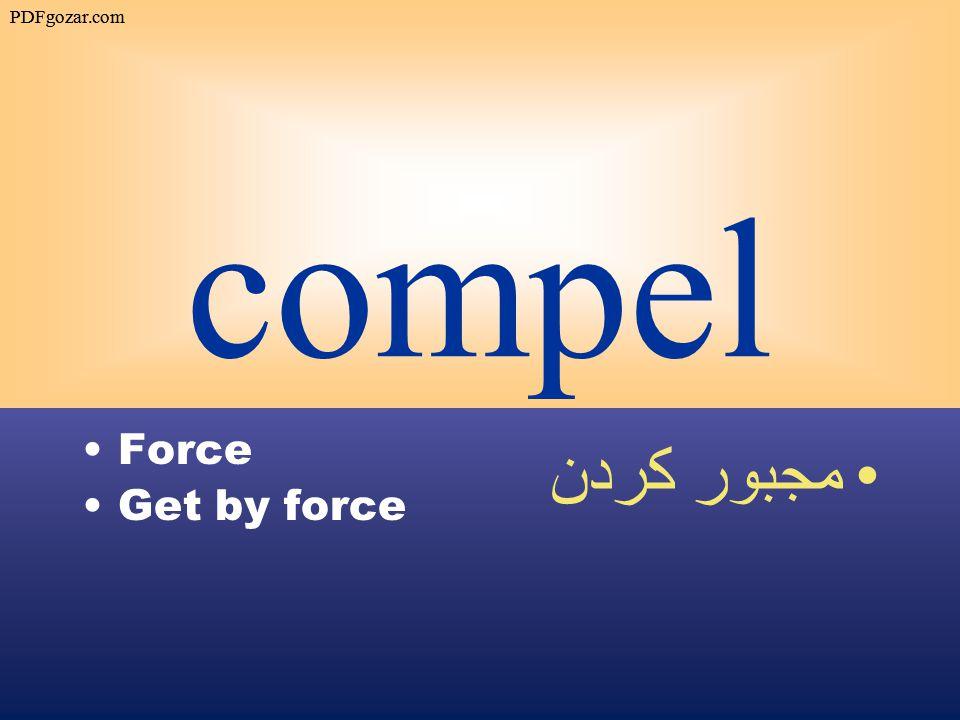 compel Force Get by force مجبور كردن PDFgozar.com