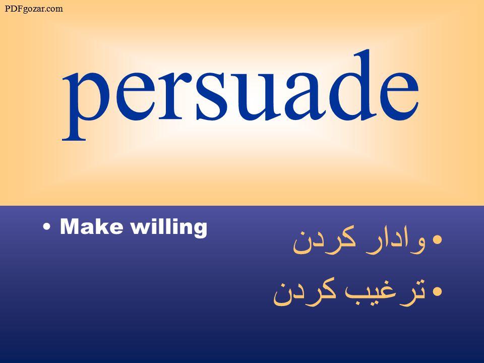 persuade Make willing وادار كردن ترغيب كردن PDFgozar.com