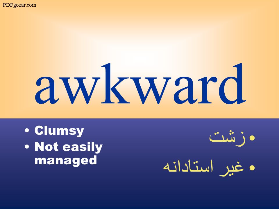 awkward Clumsy Not easily managed زشت غير استادانه PDFgozar.com
