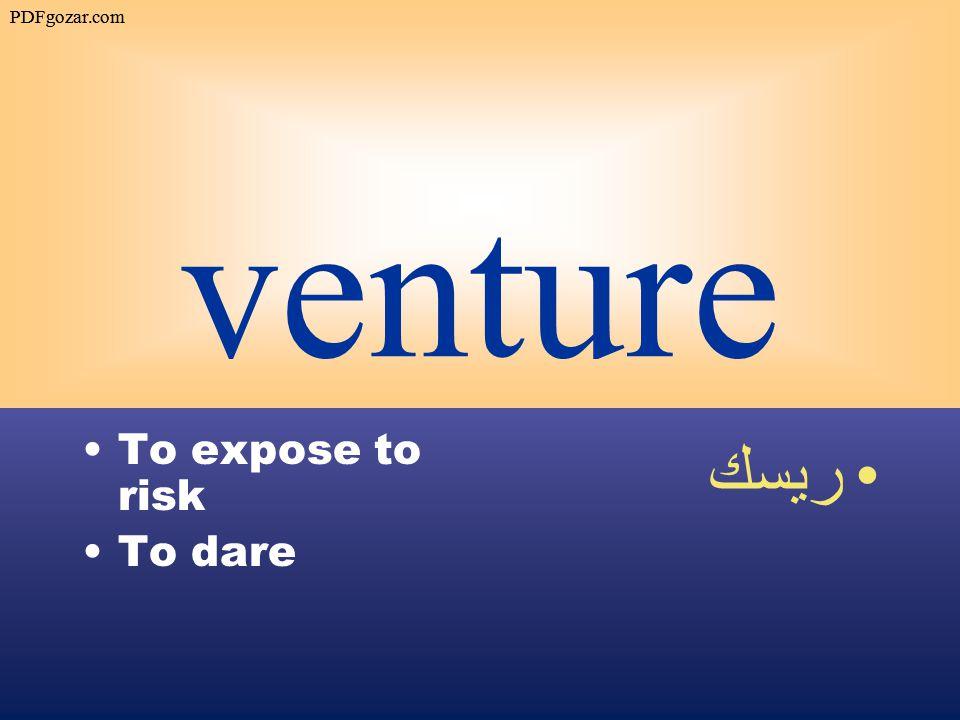 venture To expose to risk To dare ريسك PDFgozar.com