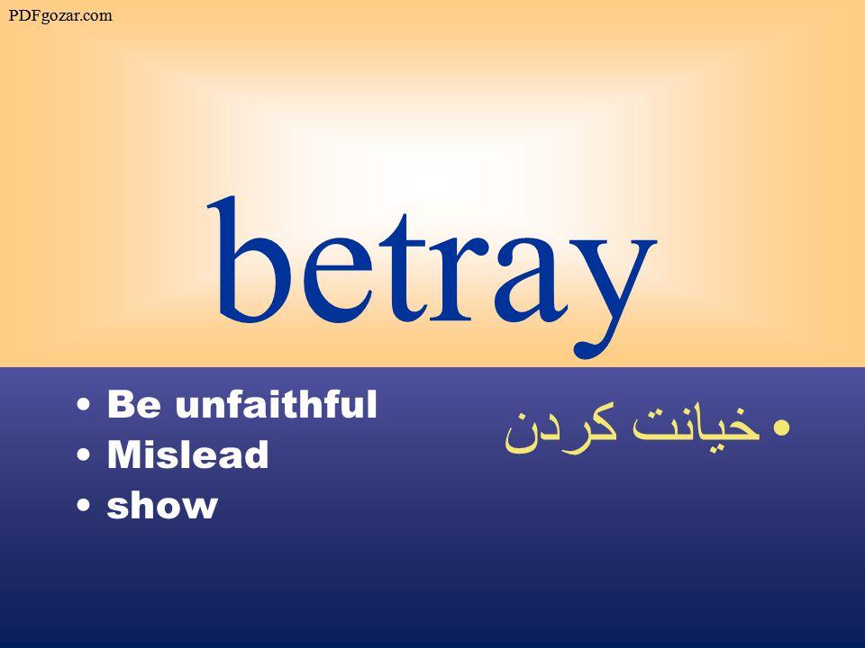 betray Be unfaithful Mislead show خيانت كردن PDFgozar.com
