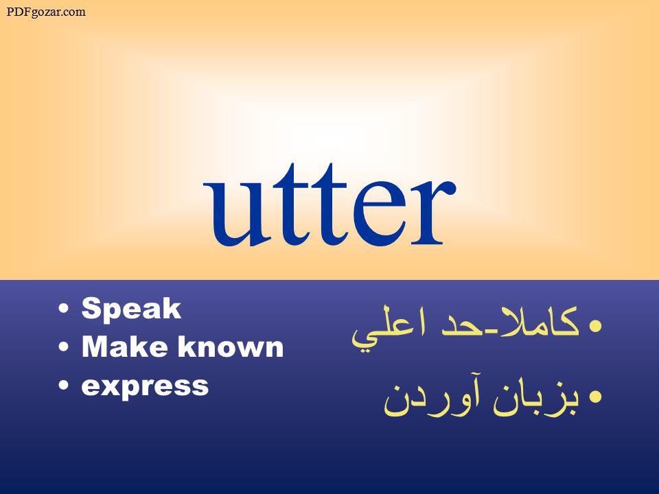 utter Speak Make known express كاملا - حد اعلي بزبان آوردن PDFgozar.com