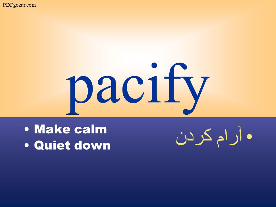 pacify Make calm Quiet down آرام كردن PDFgozar.com