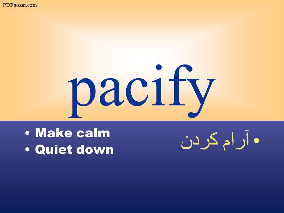 pacify Make calm Quiet down آرام كردن PDFgozar.com