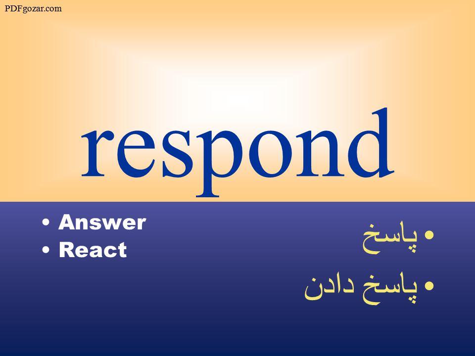 respond Answer React پاسخ پاسخ دادن PDFgozar.com