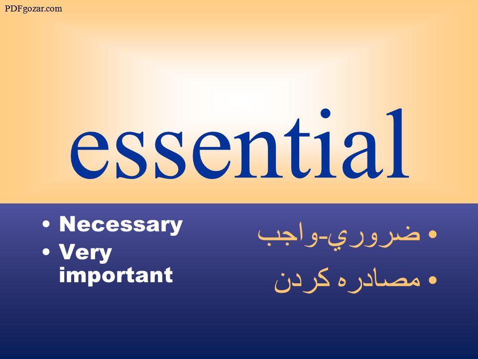 essential Necessary Very important ضروري - واجب مصادره كردن PDFgozar.com
