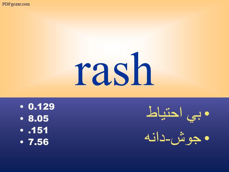 rash 0.129 8.05.151 7.56 بي احتياط جوش - دانه PDFgozar.com