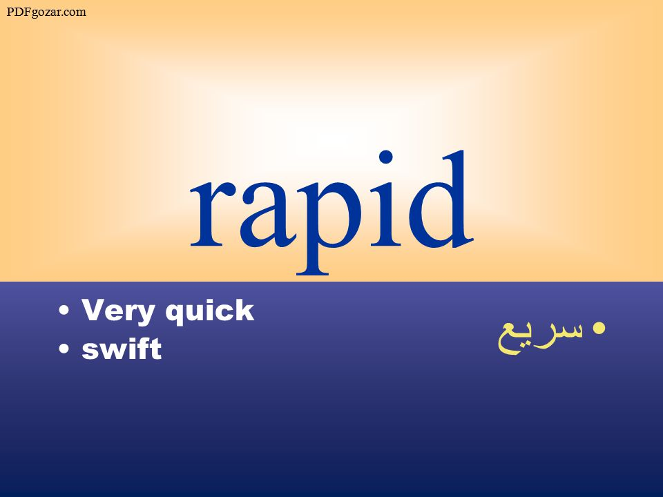 rapid Very quick swift سريع PDFgozar.com