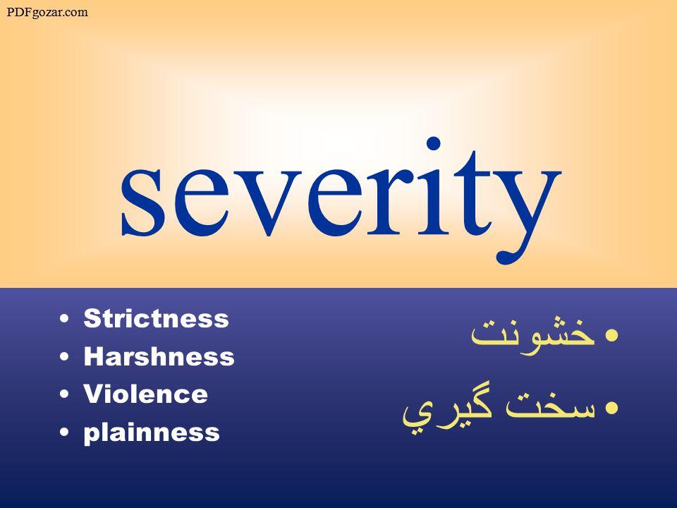 severity Strictness Harshness Violence plainness خشونت سخت گيري PDFgozar.com