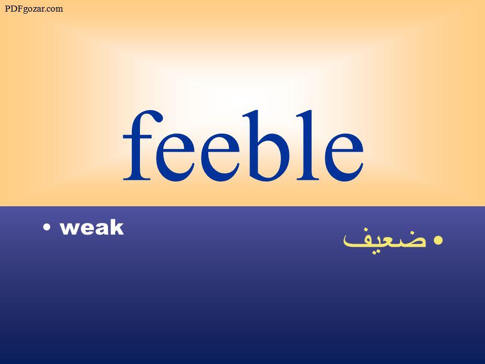 feeble weak ضعيف PDFgozar.com