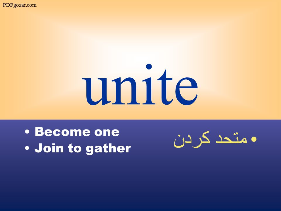 unite Become one Join to gather متحد كردن PDFgozar.com