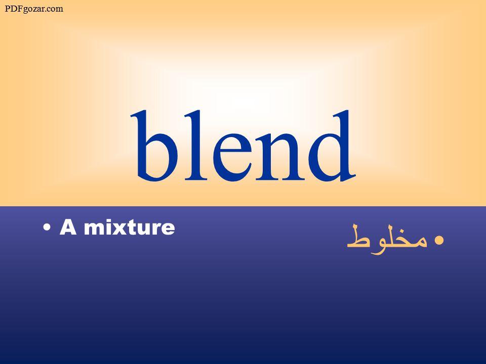 blend A mixture مخلوط PDFgozar.com