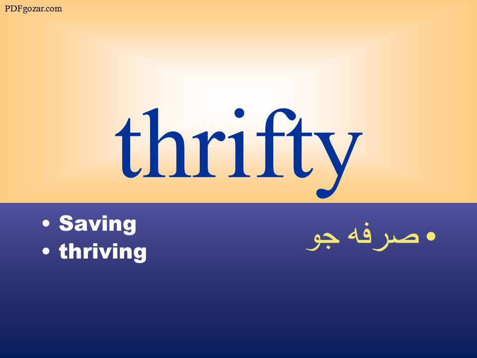 thrifty Saving thriving صرفه جو PDFgozar.com
