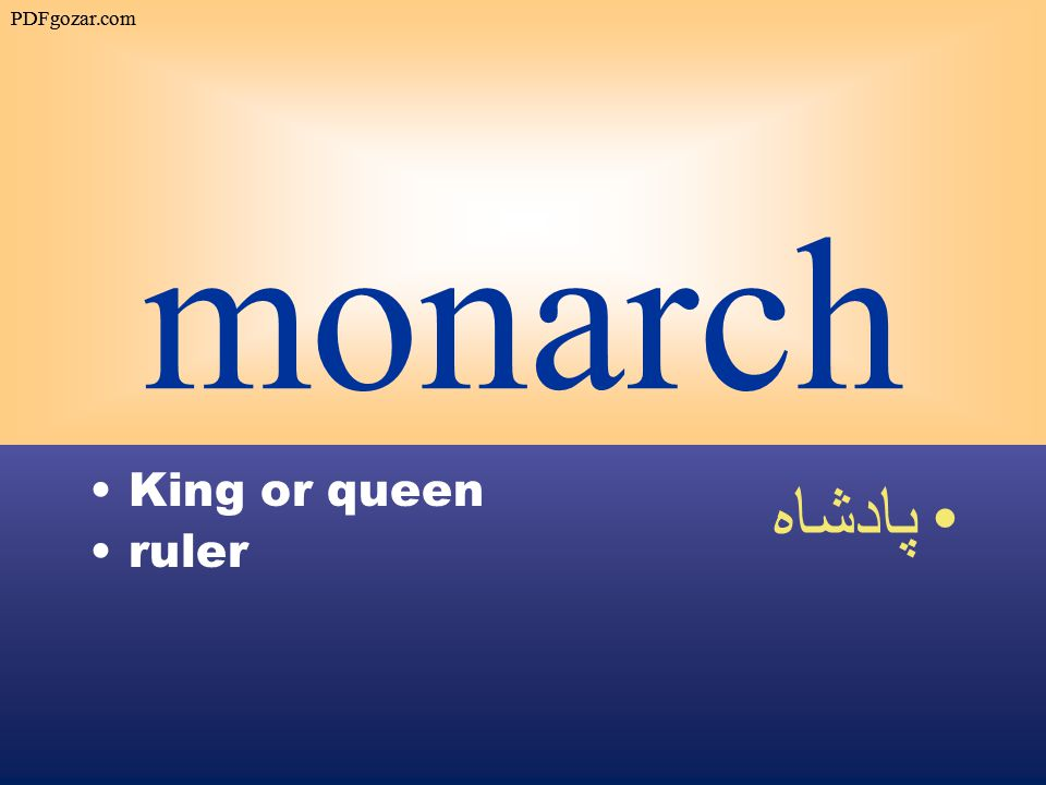 monarch King or queen ruler پادشاه PDFgozar.com