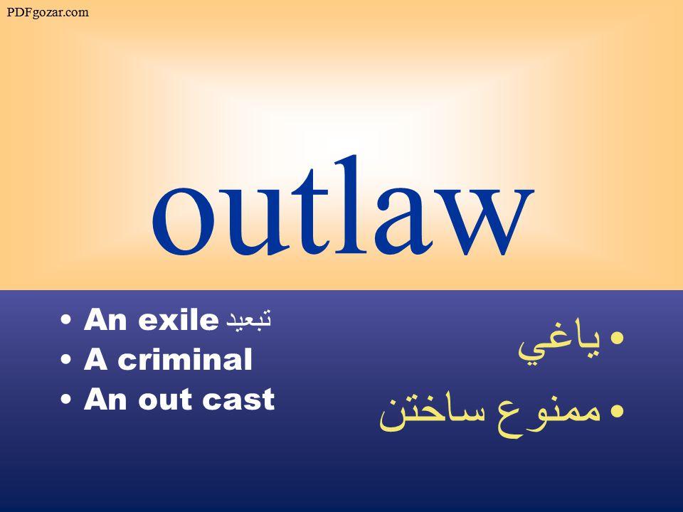 outlaw An exile تبعيد A criminal An out cast ياغي ممنوع ساختن PDFgozar.com