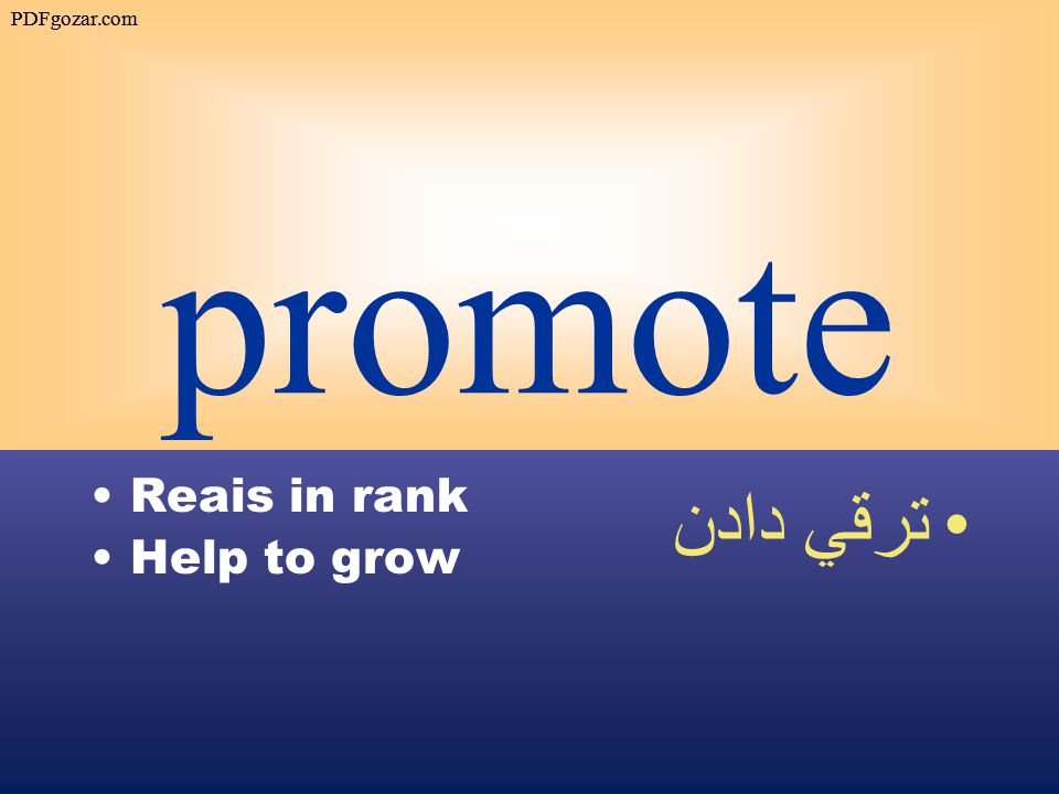 promote Reais in rank Help to grow ترقي دادن PDFgozar.com