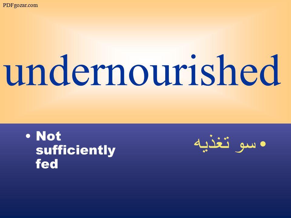 undernourished Not sufficiently fed سو تغذيه PDFgozar.com