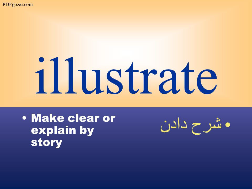 illustrate Make clear or explain by story شرح دادن PDFgozar.com