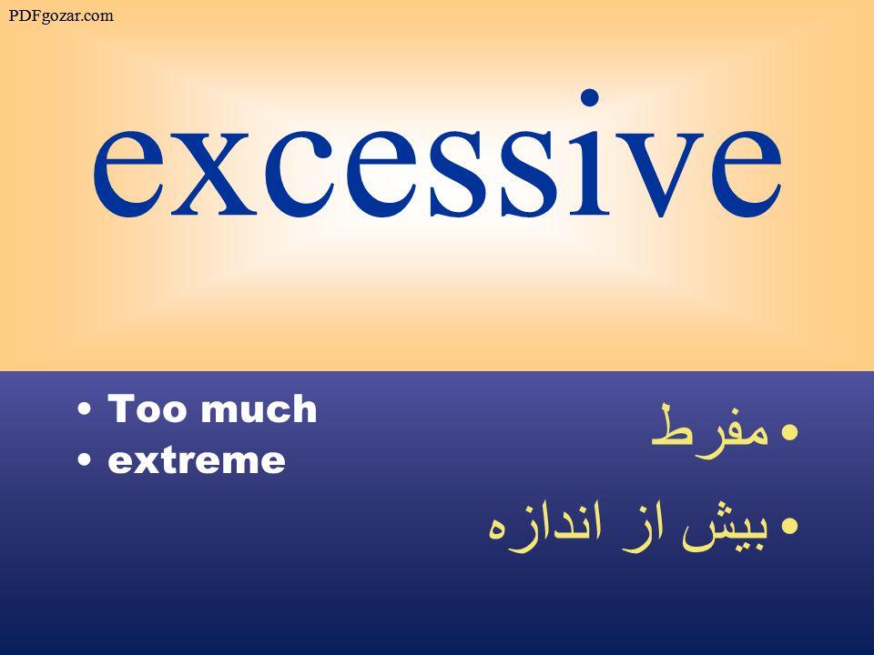 excessive Too much extreme مفرط بيش از اندازه PDFgozar.com