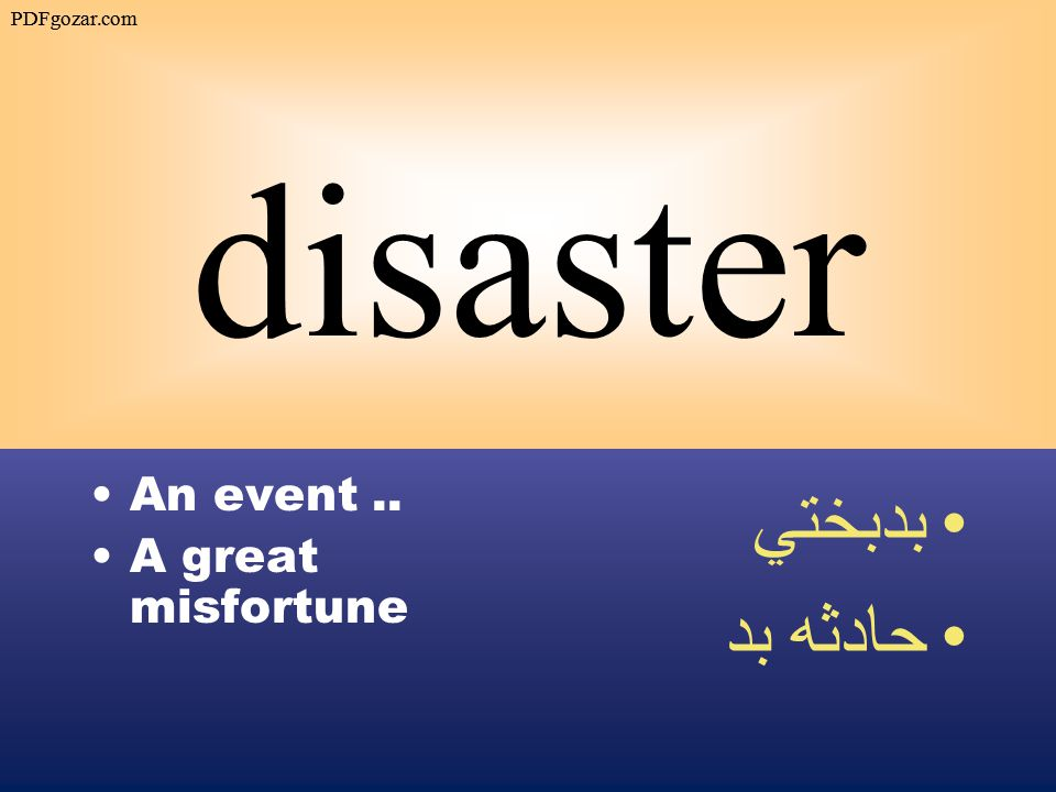 disaster An event.. A great misfortune بدبختي حادثه بد PDFgozar.com