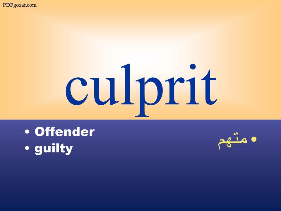 culprit Offender guilty متهم PDFgozar.com