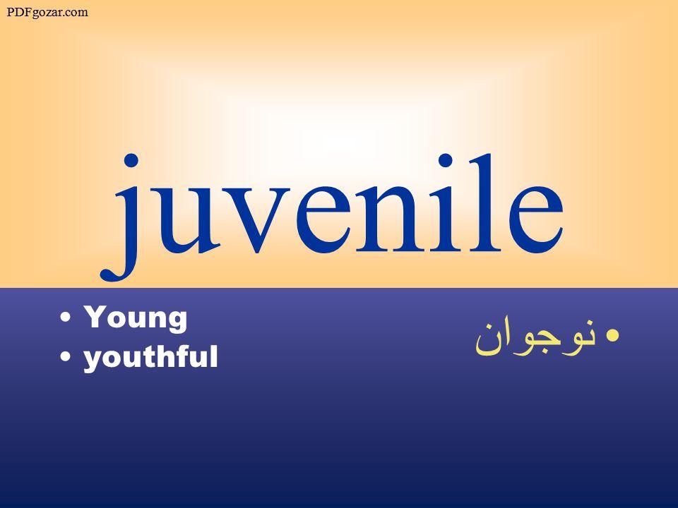 juvenile Young youthful نوجوان PDFgozar.com