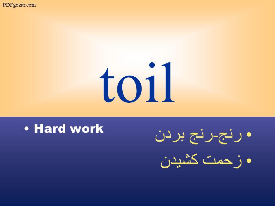 toil Hard work رنج - رنج بردن زحمت كشيدن PDFgozar.com