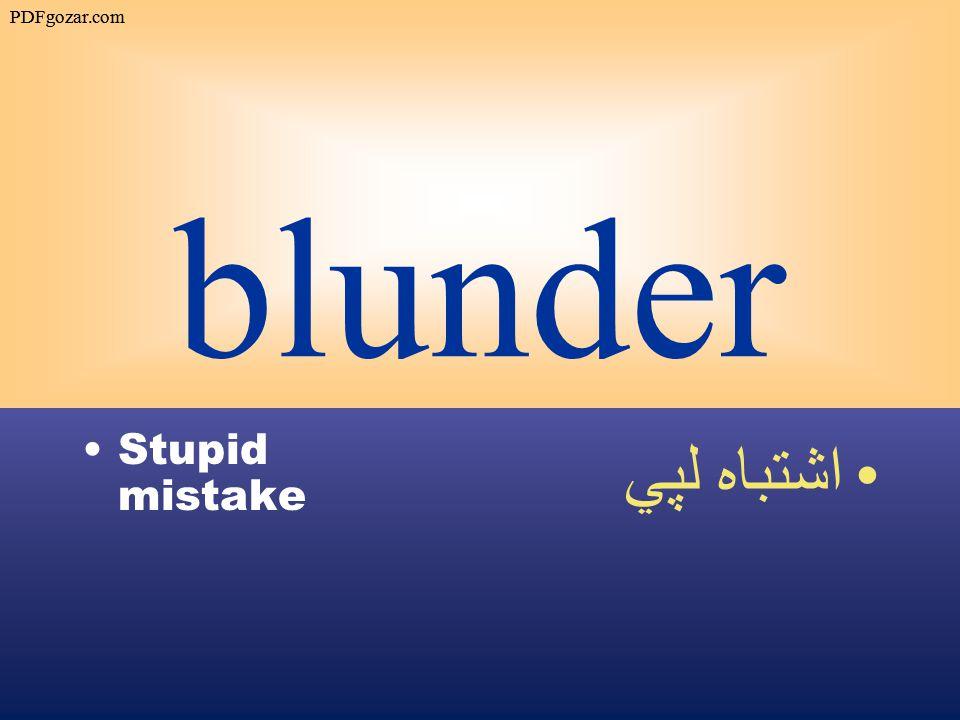 blunder Stupid mistake اشتباه لپي PDFgozar.com
