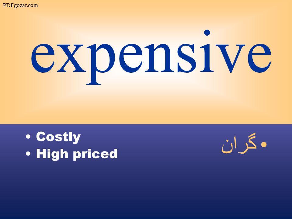 expensive Costly High priced گران PDFgozar.com