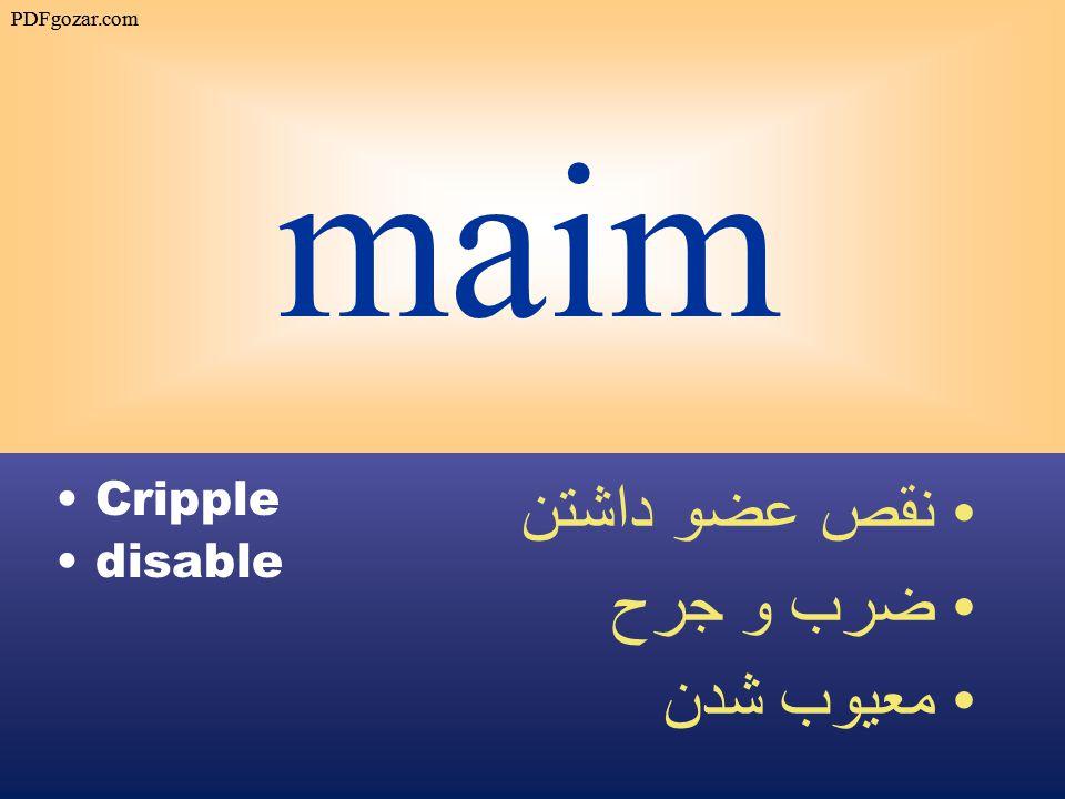 maim Cripple disable نقص عضو داشتن ضرب و جرح معيوب شدن PDFgozar.com