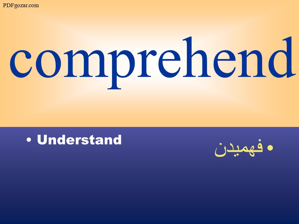 comprehend Understand فهميدن PDFgozar.com