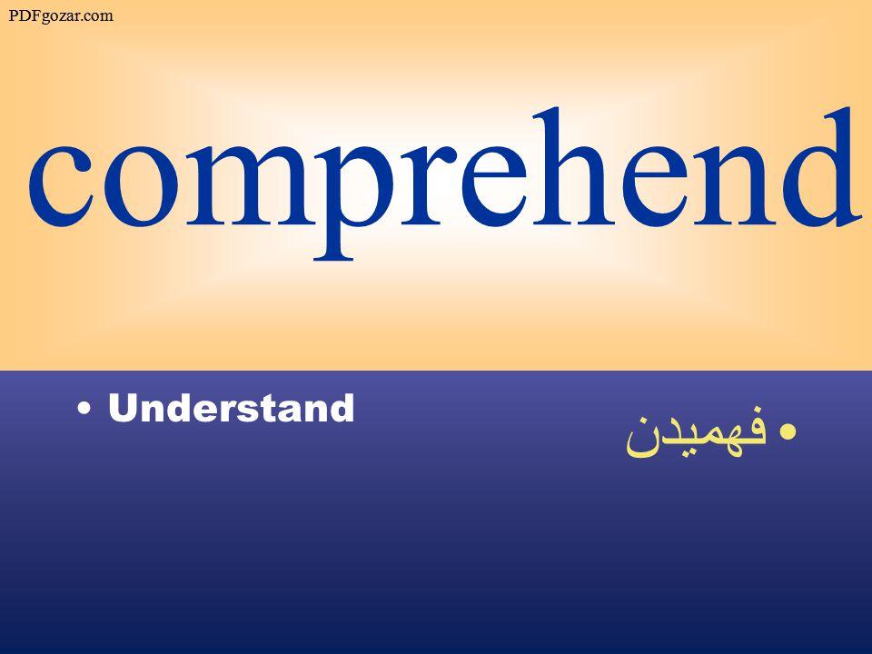 comprehend Understand فهميدن PDFgozar.com