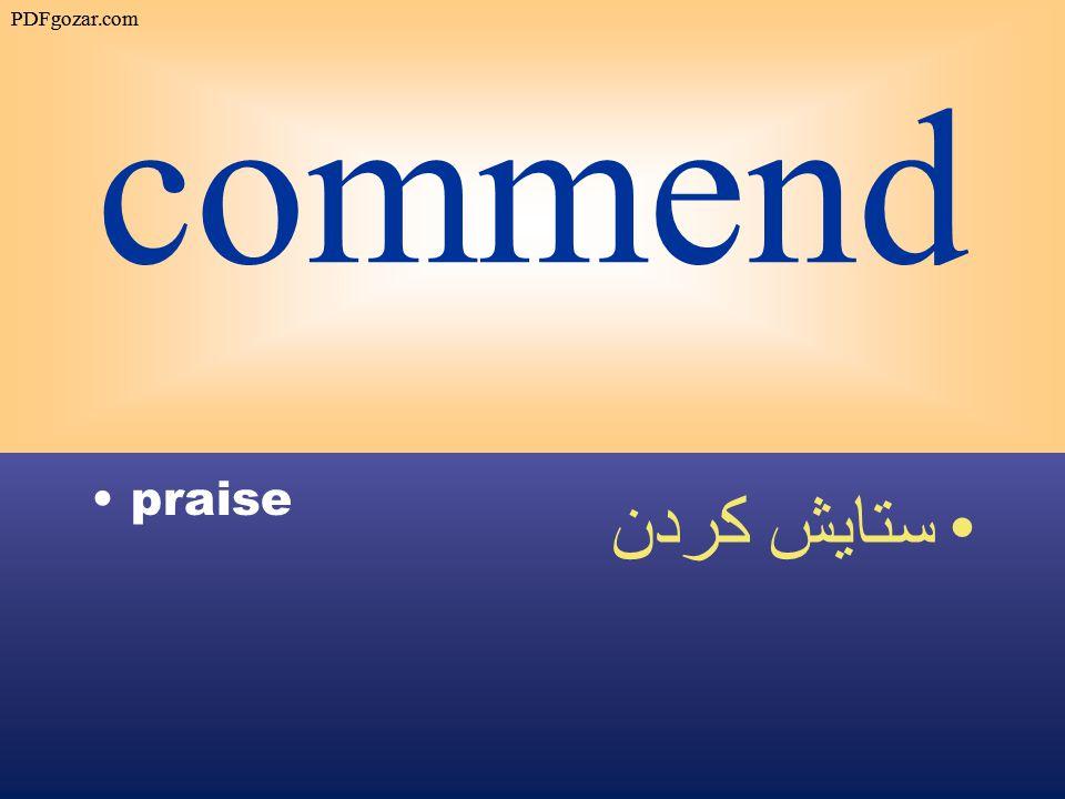commend praise ستايش كردن PDFgozar.com