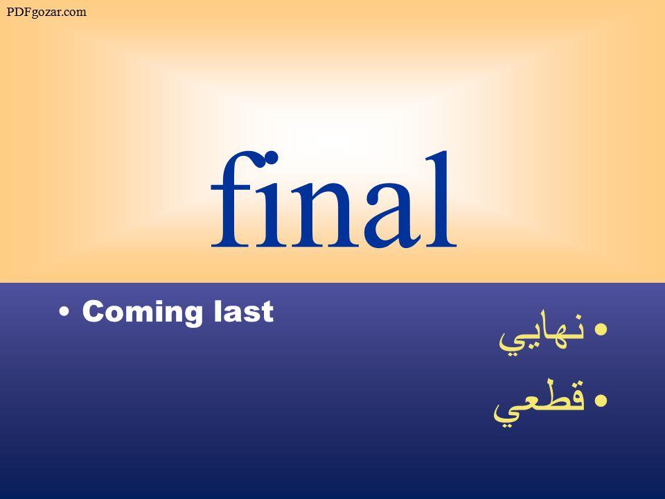 final Coming last نهايي قطعي PDFgozar.com