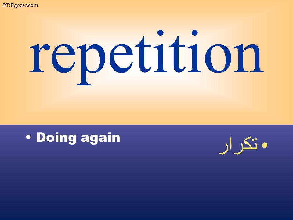 repetition Doing again تكرار PDFgozar.com