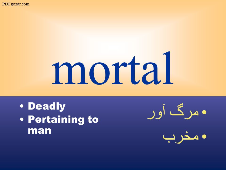 mortal Deadly Pertaining to man مرگ آور مخرب PDFgozar.com