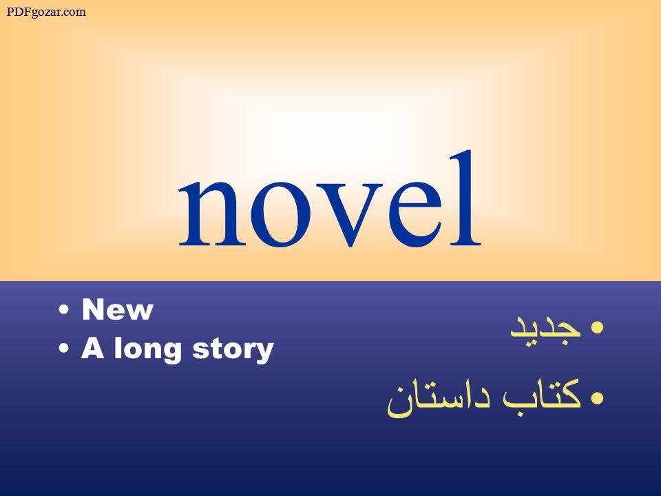 novel New A long story جديد كتاب داستان PDFgozar.com