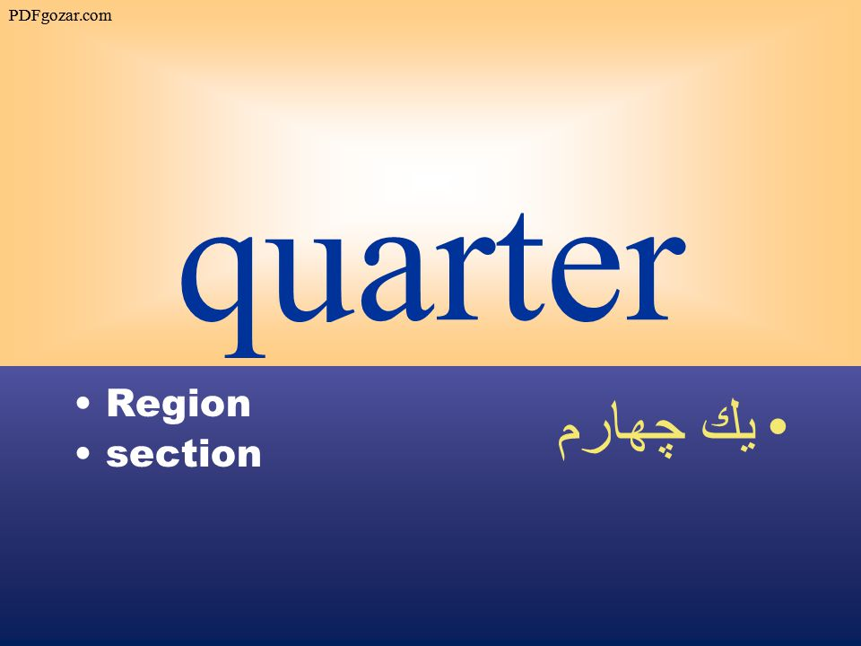 quarter Region section يك چهارم PDFgozar.com