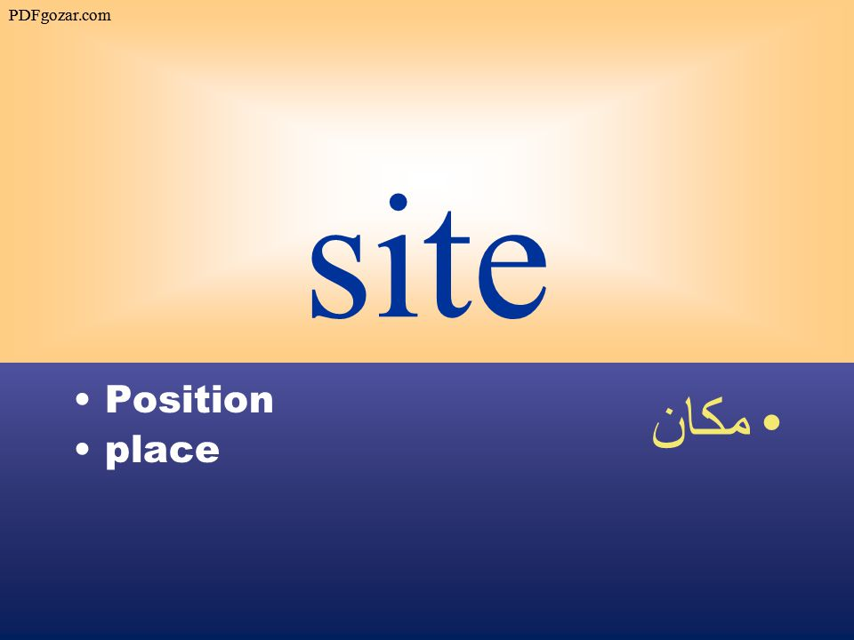 site Position place مكان PDFgozar.com
