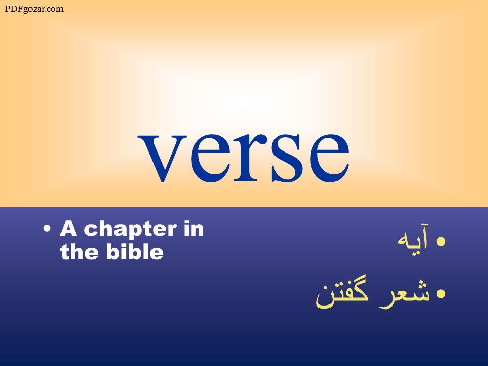 verse A chapter in the bible آيه شعر گفتن PDFgozar.com
