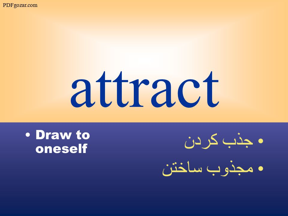 attract Draw to oneself جذب كردن مجذوب ساختن PDFgozar.com