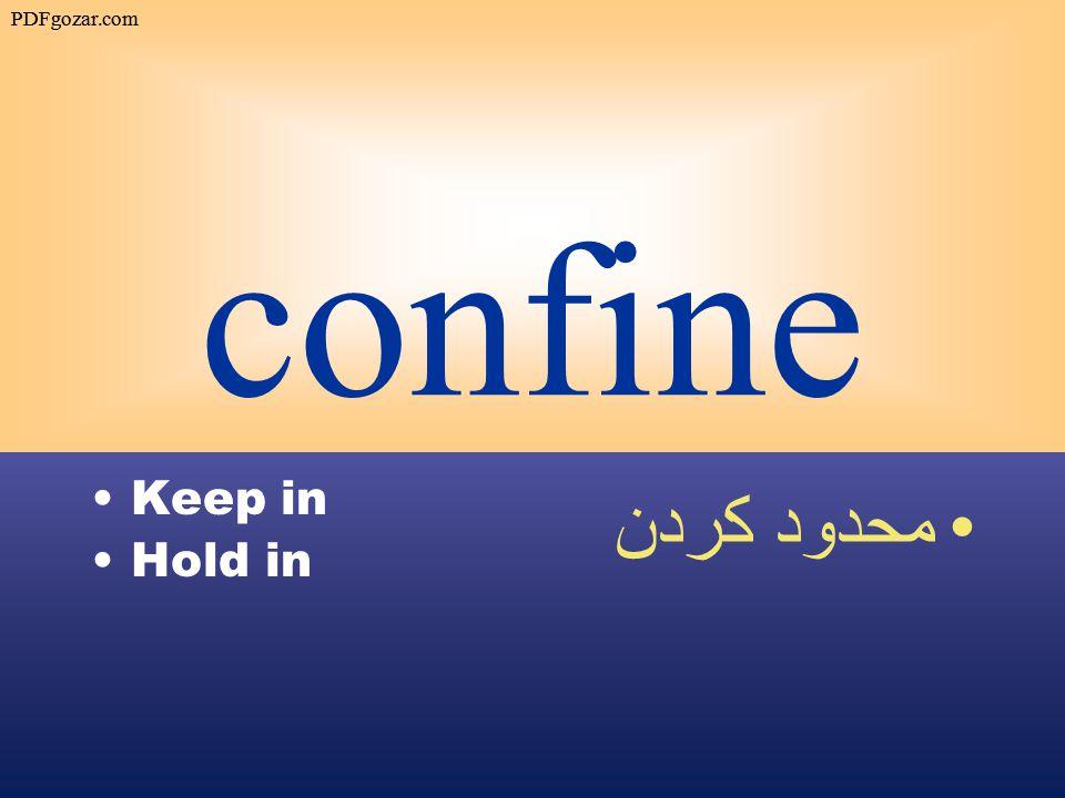 confine Keep in Hold in محدود كردن PDFgozar.com