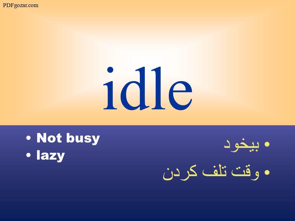 idle Not busy lazy بيخود وقت تلف كردن PDFgozar.com