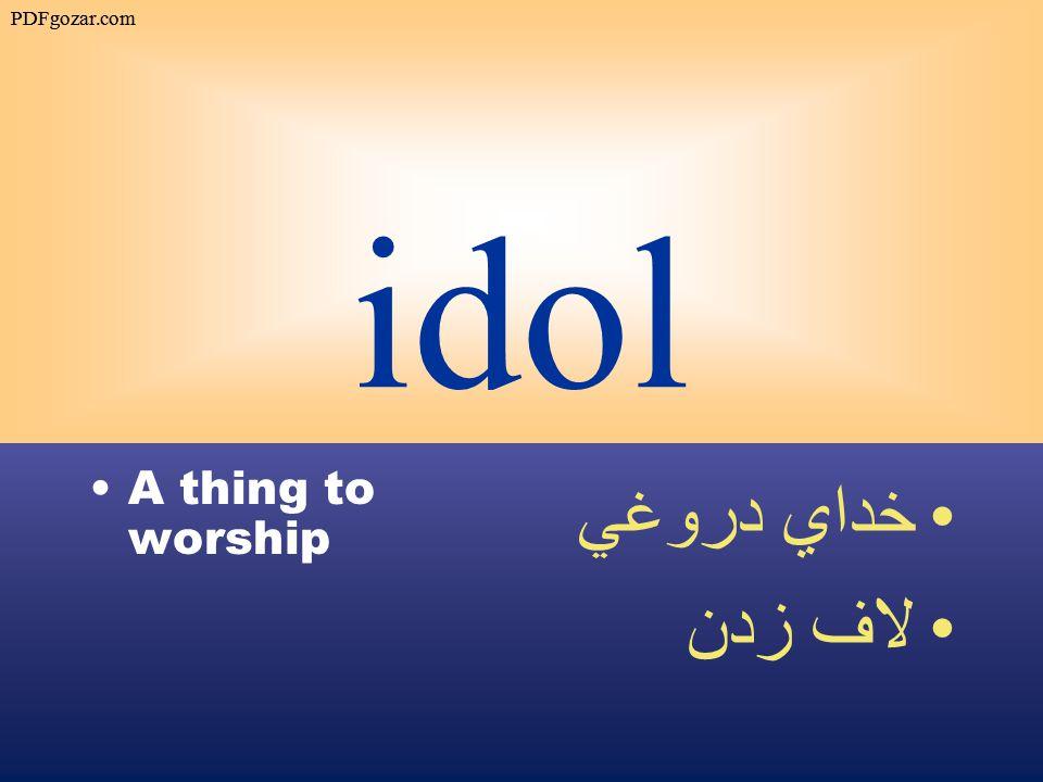 idol A thing to worship خداي دروغي لاف زدن PDFgozar.com