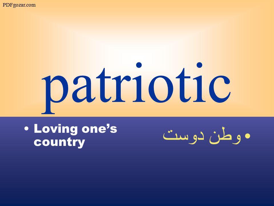 patriotic Loving one's country وطن دوست PDFgozar.com