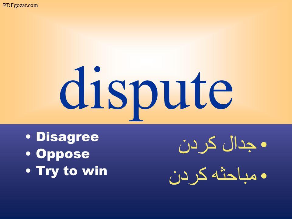 dispute Disagree Oppose Try to win جدال كردن مباحثه كردن PDFgozar.com